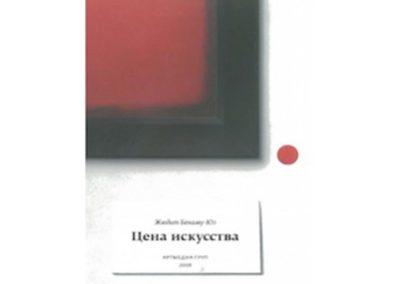 Art Business (2) (Russian edition)