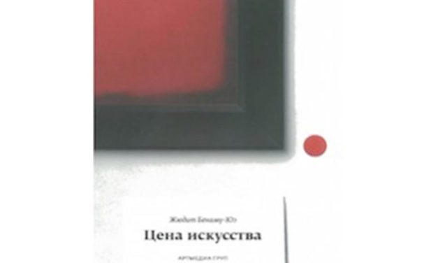 Art Business (2) (Russian edition)