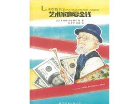 Les artistes ont toujours aimé l'argent (Chinese edition)